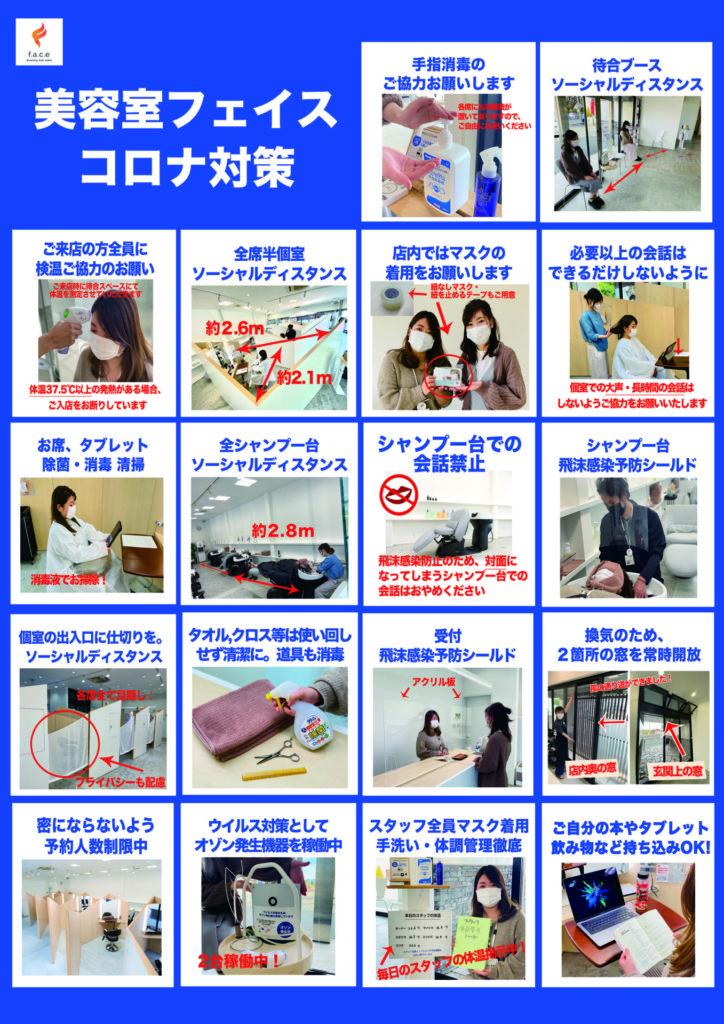 コロナ ウイルス 院 リスク 美容 感染 必見!コロナ、美容室行く?美容師と接触感染を減らす6つのポイント。
